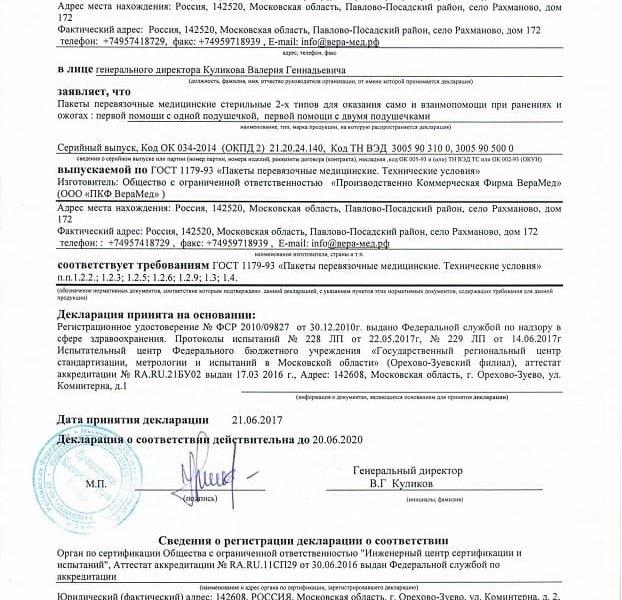 Декларация о соответствии пакет перевязочный стерильный ВераМед