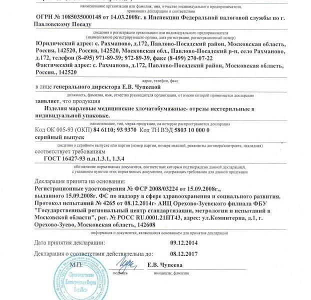 Декларация о соответствии отрезы марлевые нестерильные ВераМед