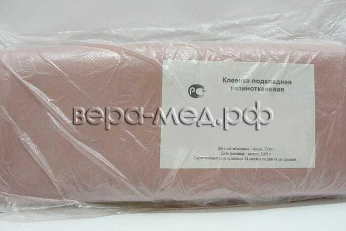 Клеенка резинотканевая