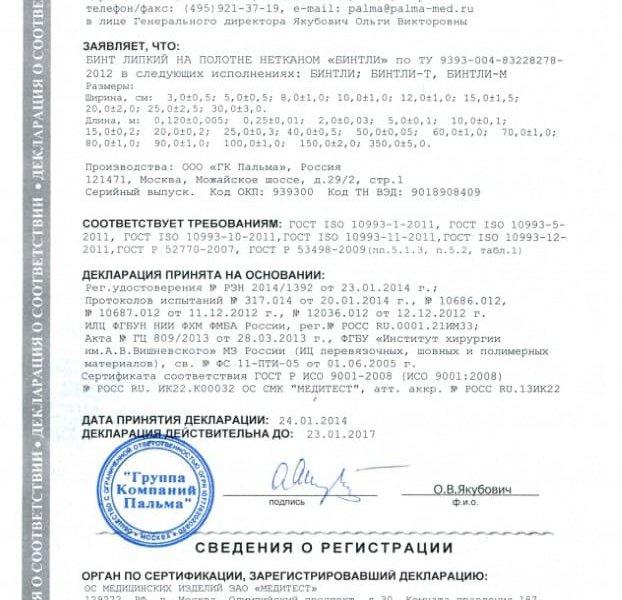 Декларация о соответствии бинт липкий БИНТЛИ